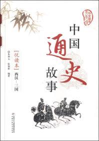 中国通史故事. 西汉—三国 : 悦读本