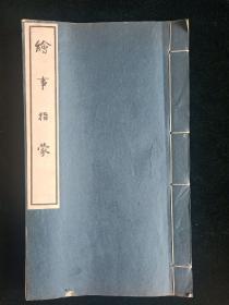 【绘事指蒙】北京市中国书店1959年据明嘉靖本影印  全1册
