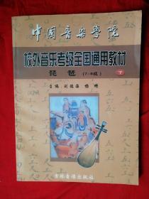 中国音乐学院校外音乐考级,全国通用教材琵琶  7一9级  下
