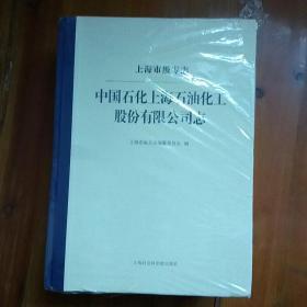 中国石化上海石油化工股份有限公司志(上海市级专志)