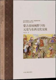 蒙古帝国视野下的元史与东西文化交流