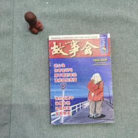 故事会合刊2015 5