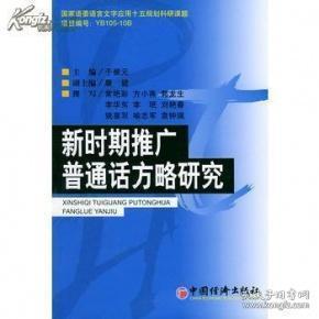 新时期推广普通话方略研究