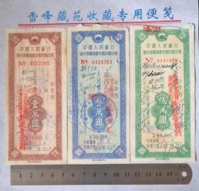 贵州54年优待售粮定期定额存单1、3、5万元(四周有爱国储蓄字样、少见)