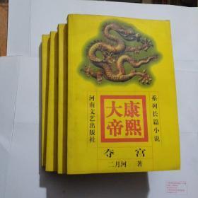 康熙大帝:全四册(4本合售)