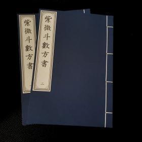 紫微斗数方书