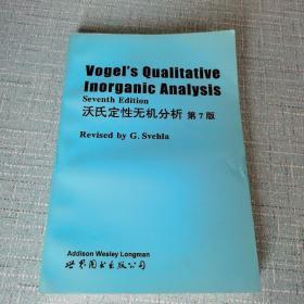 沃氏定性无机分析(第7版)