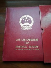 1997年中国邮票年册