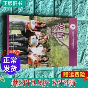英语基础模块学生用书第2册 陈琳 外语教学与研究出版社