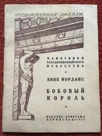 《ЯКОБ ИОРДАНС БОБОВЫЙКОРОЛЬ》(俄语:雅各布・约丹斯《豆王的宴饮》) 1948年,有图