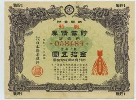 1942年日本军国政府委托劝业银行发行支持对中国战争侵略的储蓄债券,面值15元,航空炸弹戳记图案
