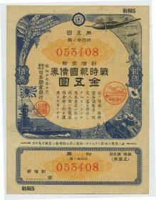 1942年日本军国政府委托劝业银行发行支持对中国战争侵略的储蓄债券,面值5元