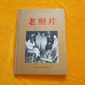 老照片(新郑历史影像1948--1992,仅印1000册。)