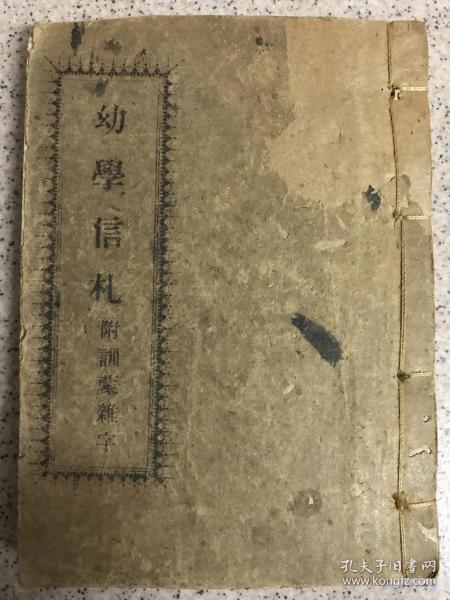 幼学信札附训蒙杂字