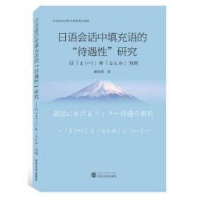"""日语会话中填充语的""""待遇性""""研究:以「ま―」和「なんか」为例"""