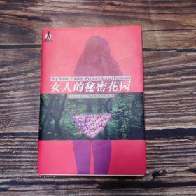 女人的秘密花园  (正版现货)