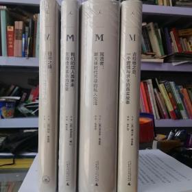 理想国译丛008015019026,耳语者斯大林时代苏联的私人生活,古拉格之恋一个爱情与求生的真实故事,我们的后人类未来,日本之镜日本文化中的英雄与恶人4本合售