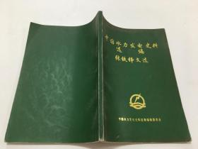 中国水力发电史料选编张铁铮文选