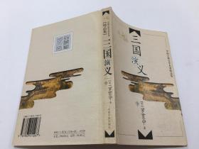 中国古典文学名著精品集:三国演义 下