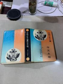 中国少年儿童作文大观下