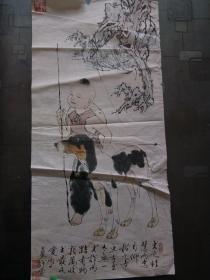 老旧藏:一代大师水墨画作品:少年.小狗图 范曾 宣纸 可装裱