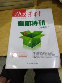 作文素材 考前特刊 中考版