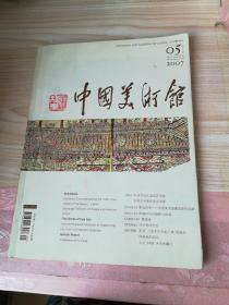 中国美术馆2007.5月(总第29期)