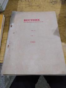BECTHNK 1993 5.6