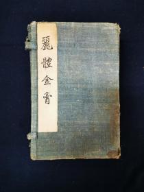 國朝麗體金膏 共8卷 (孔網稀見) 清刊