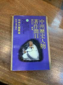 中州历史人物著作简目