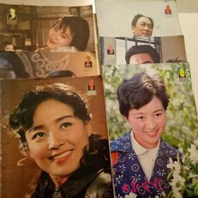 大家电影1981(1-12期)