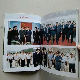 摄影画册:《中国-西霞口》—— 净重200克