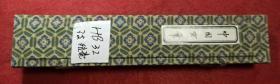"""盒装著名商标 """"三毛牌""""老毛笔,精品盒装套笔狼毫  文华宣笔厂,中国宣笔"""
