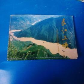 长江三峡明信片九枚