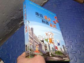 2010年中国广州亚运会