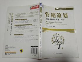 营销策划 : 方法、技巧与文案