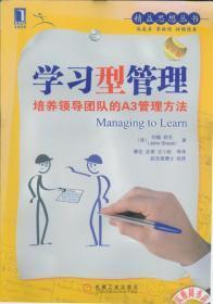 学习型管理:培养领导团队的A3管理方法