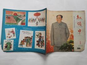红领巾(1966年第1、5、8、9、14-15期)14-15合刊 半月刊.书右下缺角.24开