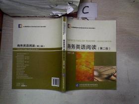 商务英语阅读(第二版)。,