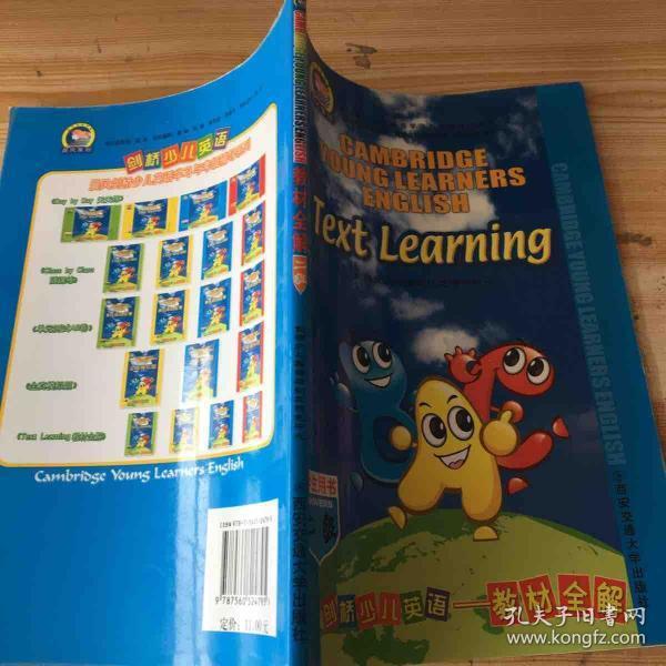 晨风剑桥少儿英语学习与考级辅导系列:剑桥少儿英语教材全解(2级)(学生用书)