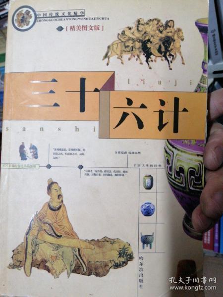 中国传统文化精华:三十六计