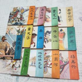 岳飞传连环画全套15册缺第一,第二两册