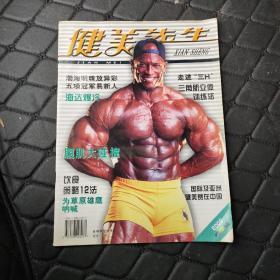 健美先生 2002年第9辑 带第8辑海报