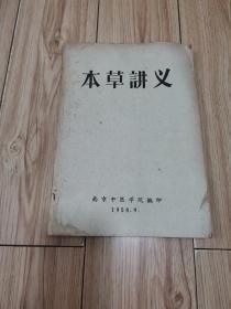 本草讲义(1958年)南京中医学院编印 337