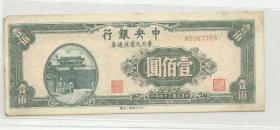中央银行 东北九省流通券 壹佰元