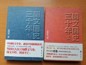 国文国史三十年 1 ,2  两册全