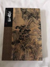 中国名画家全集 蓝瑛