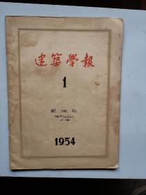 建筑学报(创刊号)1954年第1期