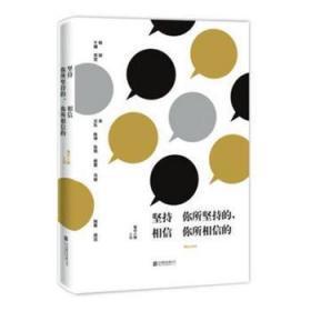 全新正版图书 坚持你所坚持的,相信你所相信的 每日人物主编 北京联合出版公司 9787559623461 书友惠书店