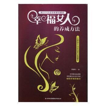 全新正版图书 幸福女人的养成方法 焦海利 吉林出版集团股份有限公司 9787558152320 书友惠书店